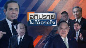 ขอบคุณภาพจาก Thai PBS News